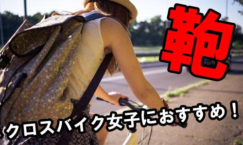 クロスバイク 鞄