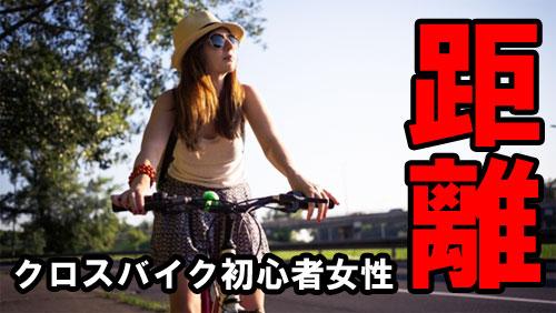 クロスバイク 距離