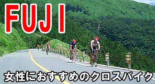 クロスバイク FUJI