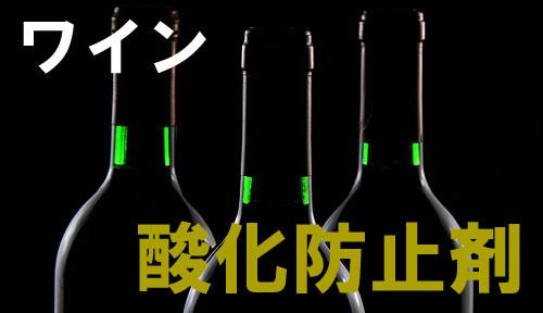 ワイン 酸化防止剤