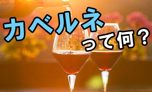 ワイン カベルネ