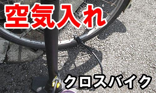クロスバイク 空気入れ