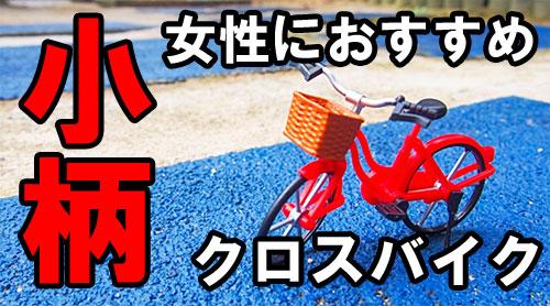クロスバイク 小柄
