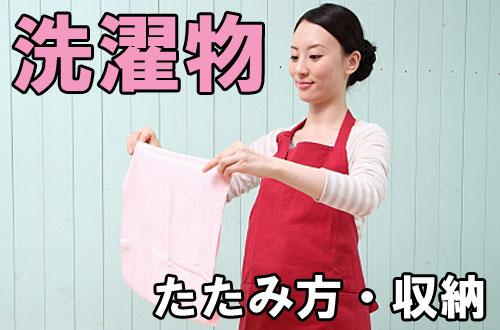 洗濯物 たたみ方
