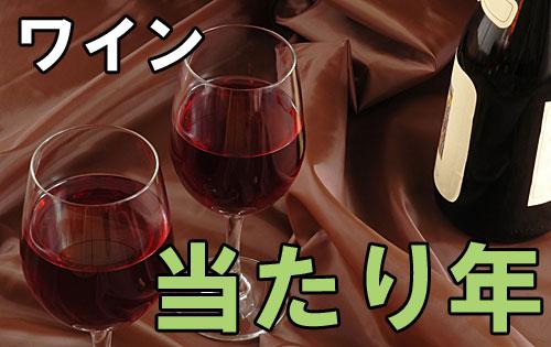 ワイン 当たり年
