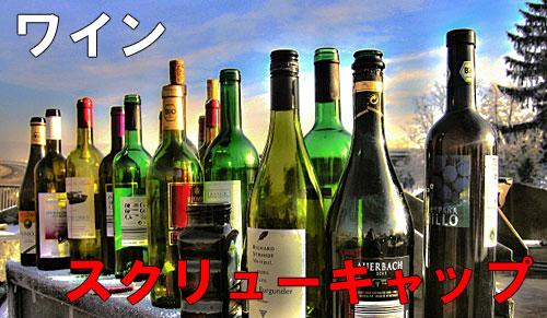 ワイン スクリューキャップ