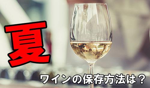 ワイン 夏