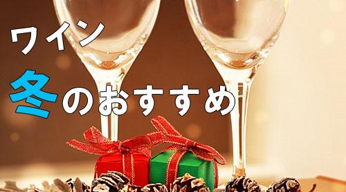 ワイン 冬