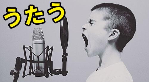 歌う・唄う・謡う・謳う