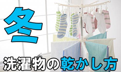 洗濯物 冬