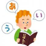 間違いやすい日本語25選!あなたはいくつ正しい意味がわかりますか?