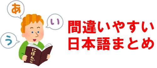 間違いやすい日本語