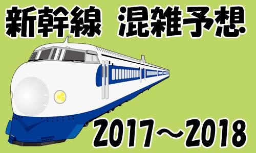 新幹線 混雑 2017