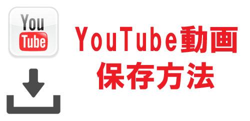 youtube 動画 保存