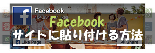 Facebook サイト 貼り付け