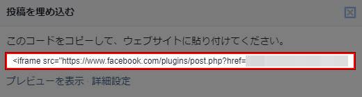 Facebook コード