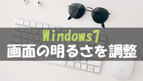 Windows7 画面 明るさ