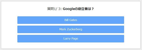 Googleの創立者は?