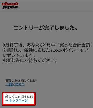 イーブックジャパン エントリー完了