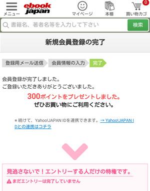 イーブックジャパン 会員登録完了