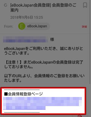 イーブックジャパン メール