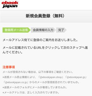 イーブックジャパン メール送信