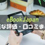eBookJapanの良い評判・悪いレビューを正直にまとめてみました