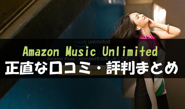 Amazon Music Unlimited 口コミ