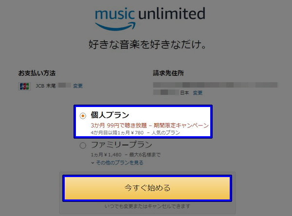 Amazon Music Unlimited 今すぐ始める