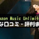 Amazon Music Unlimitedの口コミを正直にまとめました