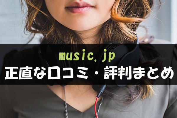 music.jp 口コミ