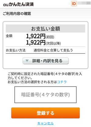 music.jp au決済