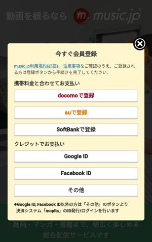 music.jp 決済