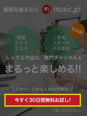 music.jp 無料お試し