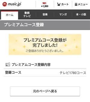music.jp 登録