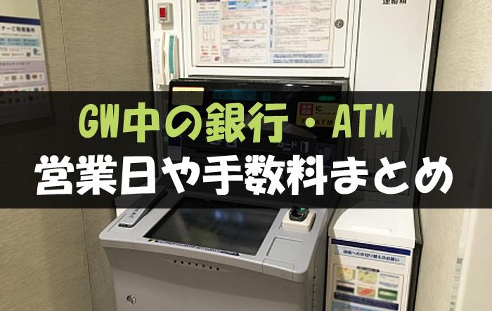 ゴールデンウィーク ATM