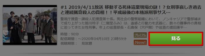 ストロベリーナイト・サーガ 1話